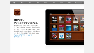 06iTunes U